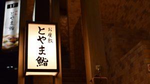 とやま鮨 富山駅前店のロゴ